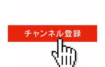 チャンネル登録ボタン