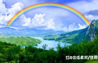 虹の合成素材